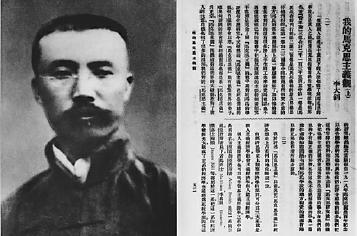 一九一九年十月,李大钊在《新青年》上发表了《我的马克思主义观》一文。