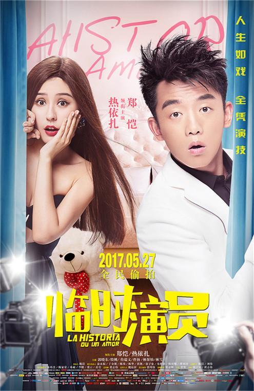 """华语军团对垒进口大片 电影市场5月""""战况""""升级"""