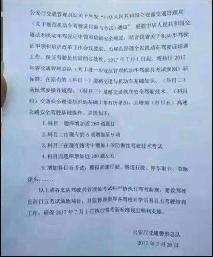 网传7月1日起驾考新增科目五?交警回应辟谣