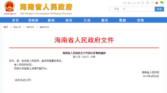 海南省政府决定巴特尔任国土资源厅副厅长