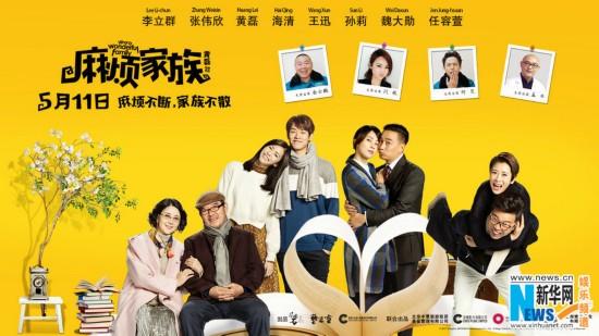 《麻烦家族》终极预告海报双发 欢喜家庭有爱共暖