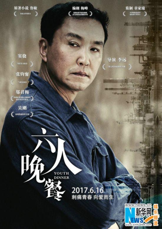 《六人晚餐》正式定档6.16日 吴刚邬君梅演情侣