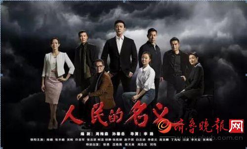 电视剧《人民的名义》最新剧情简介 林华华结局是什么?《人民的名义》为什么这么火