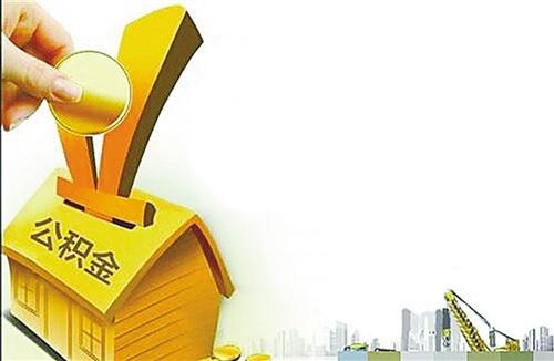 海南省发布关于规范住房公积金缴存比例的通告