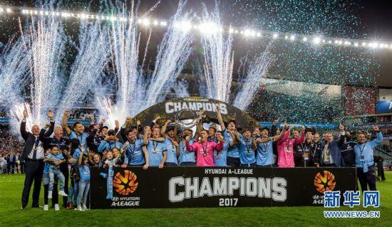 (体育)(1)足球――悉尼FC夺得2016/17赛季澳超联赛冠军