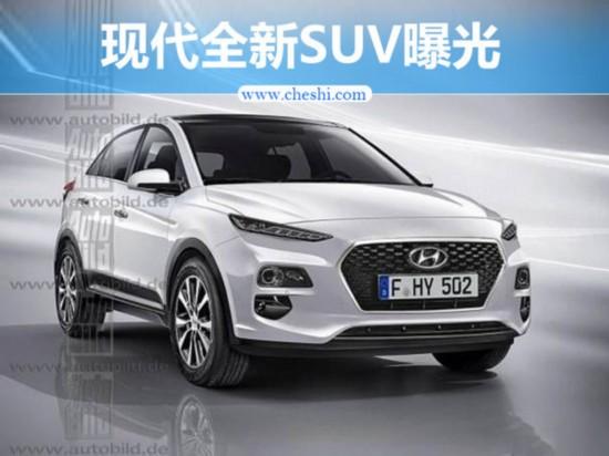 现代全新小型SUV曝光 年内重庆工厂投产