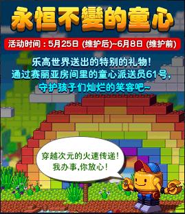 DNF永恒不变的童心玩法介绍 六一儿童节活动一览