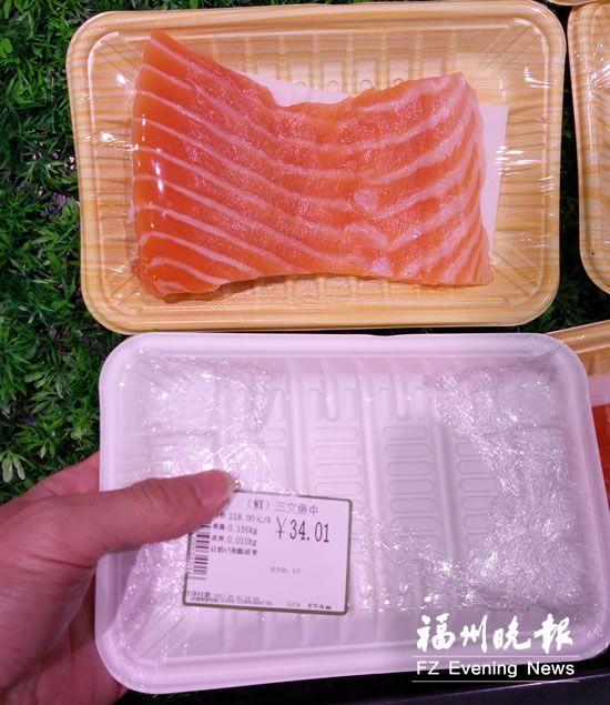 澳洲三文鱼一公斤卖2.5元? 商家解释:品质不同
