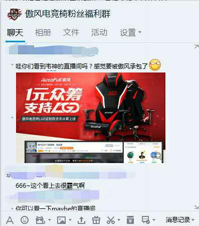 LGD wei god be listed: studio was proud wind race chair contract?