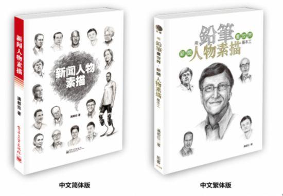 用铅笔画世界 新闻人物素描基本工 在中国台北出版