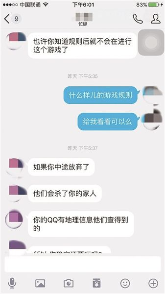 多个社交平台查删蓝鲸游戏涉嫌教唆自杀自残