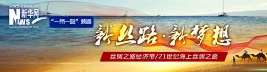 """西出阳关有故人——诗词里的""""一带一路"""""""