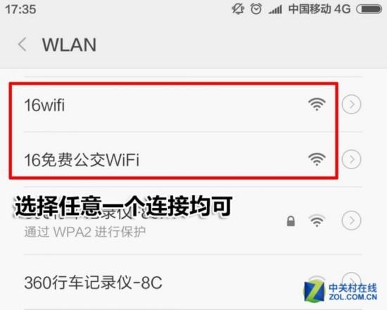打开手机WiFi功能,进行连接