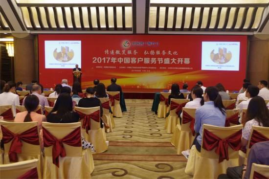 2017年度中国客户服务节客户联络中心奖入选名单权威发布