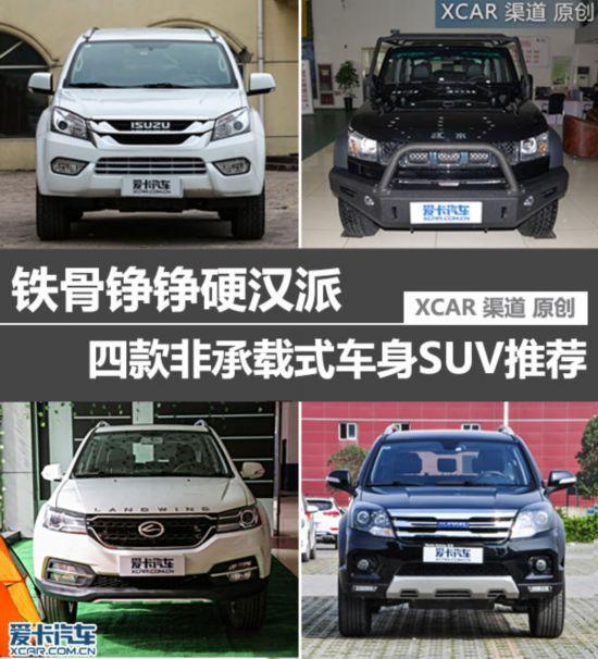 四款硬派SUV推荐