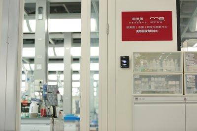欧莱雅中国研发和创新中心 -- 美即面膜专研中心