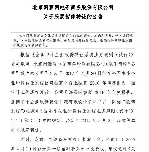 """网酒网8个月""""闪退""""新三板:""""打脸""""乐视,郑晓龙、马苏亏大了?"""