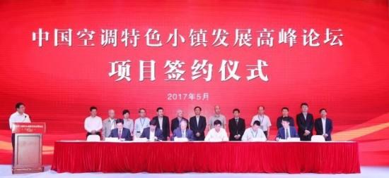 中国暖通空调交易中心在江苏靖江启动运营