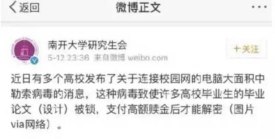 爆发 中国多所大学校园网被攻击图片
