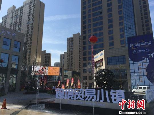 江苏昆山跨境贸易小镇启动 一站购买全球商品