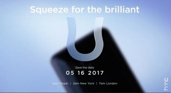HTC U11即将发布 产品定价策略曝光