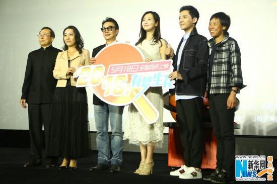 《20:16》票房做慈善 刘松仁等助阵首映