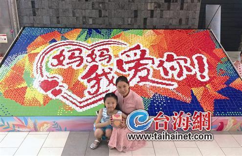 厦门10岁女孩送母亲节日礼物 花12小时用魔方砌墙