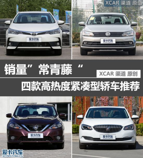 编辑推荐四款高热度紧凑型轿车
