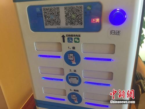 共享充电宝如雨后春笋般冒出。<a target='_blank'  data-cke-saved-href='http://www.chinanews.com/' href='http://www.chinanews.com/' _fcksavedurl='http://www.chinanews.com/' ></table><p  align=