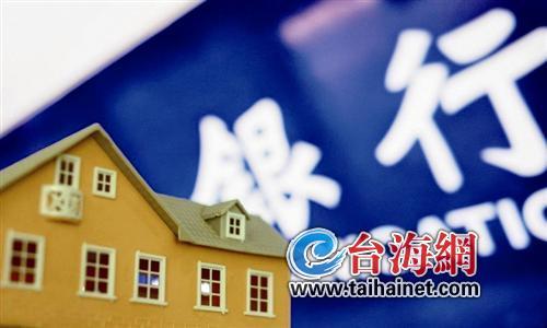 房贷收紧风在厦越吹越紧 部分银行已暂停二手房贷款