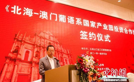 广西北海打造桂澳经贸深度合作平台