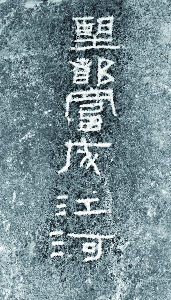 """民间""""隶变""""――北庄子汉墓石刻"""