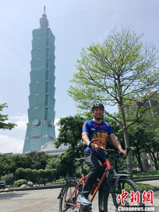 5月15日,泉州小伙刘海翔完成台湾环岛骑行,重新回到台北101大楼下。中新社记者 刘双双 摄