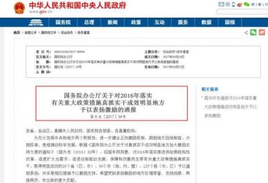 湖南4个市2个县被国务院点名表扬