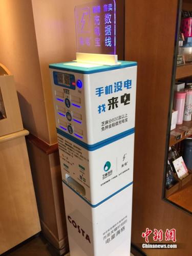 小机柜模式的共享充电宝。<a target='_blank'  data-cke-saved-href='http://www.chinanews.com/' href='http://www.chinanews.com/' _fcksavedurl='http://www.chinanews.com/' ></table><p  align=