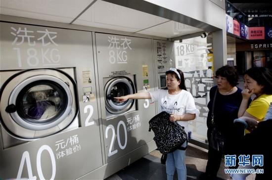 洗衣机摆上街头 逛街家务两不误