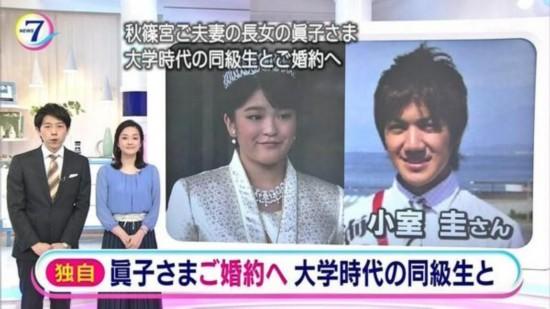 日本的真子公主订婚了!男方是大学同学小室圭 已交往了5年男方长得超帅