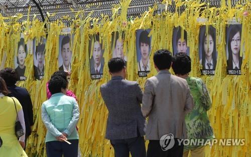 """资料图片:""""世越""""号失踪者照片。(图片来源:韩联社)"""
