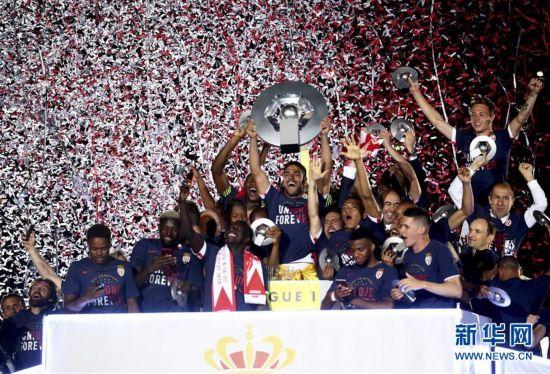 (体育)(1)足球――法甲联赛:摩纳哥夺冠