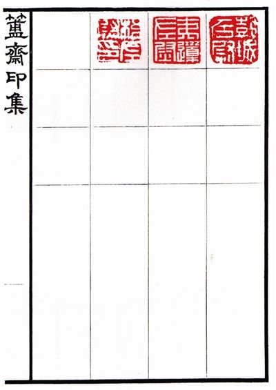 陈介祺的第一部印谱《�斋印集》