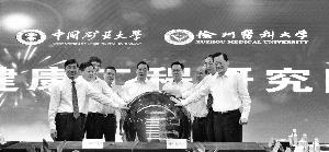 中国矿大与徐医大战略合作 将实现学科共享