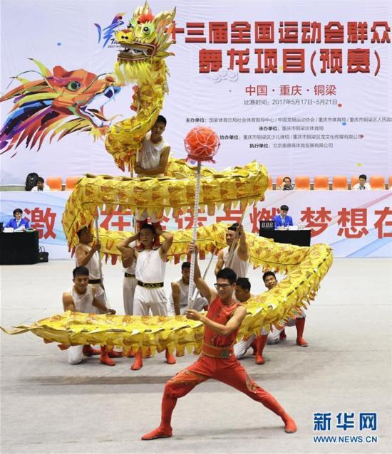(体育)(1)第十三届全运会舞龙项目预赛拉开帷幕