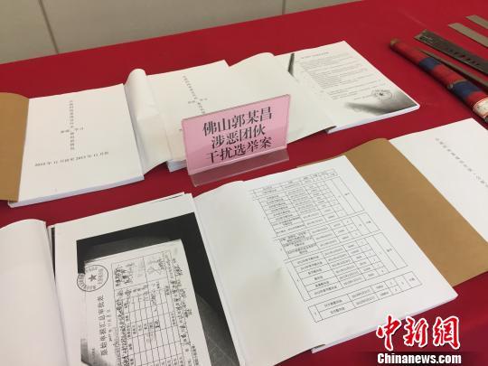"""广东打掉6个涉干扰破坏""""两委""""换届选举黑恶团伙"""