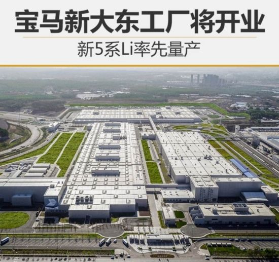 宝马新大东工厂将开业 新5系Li率先量产