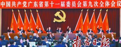 广东省委十一届九次全会召开胡春华作讲话