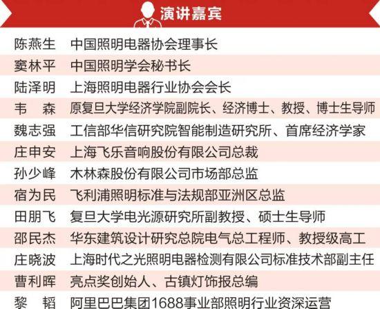第七届上海照明科技及应用趋势论坛暨上海100强经销商颁奖典礼成功举办