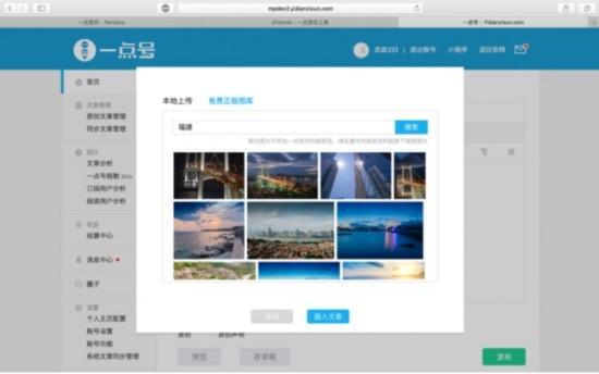 一点资讯与视觉中国合作落地向自免费海量图片