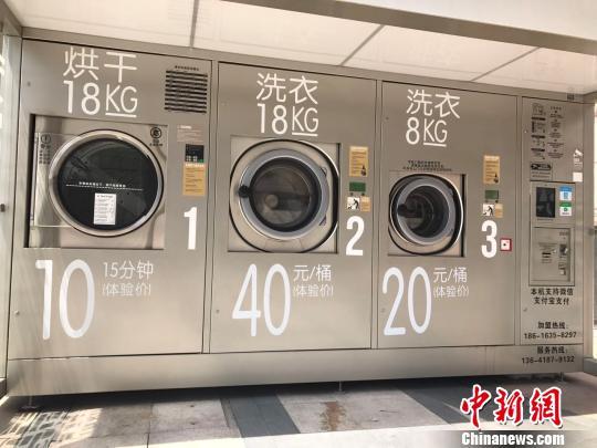 上海现共享洗衣机20元能洗8KG衣物(图)