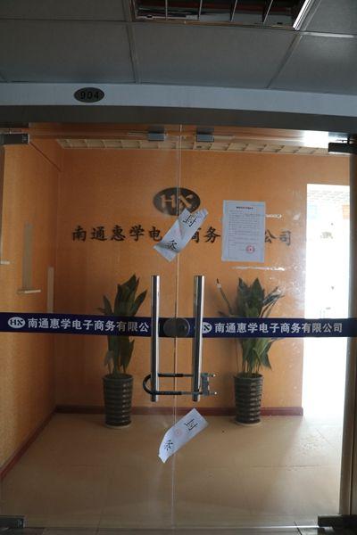 江苏80多名大学生遭债务风波