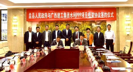 盘县政府与广西建工集团签约实施水利PPP项目